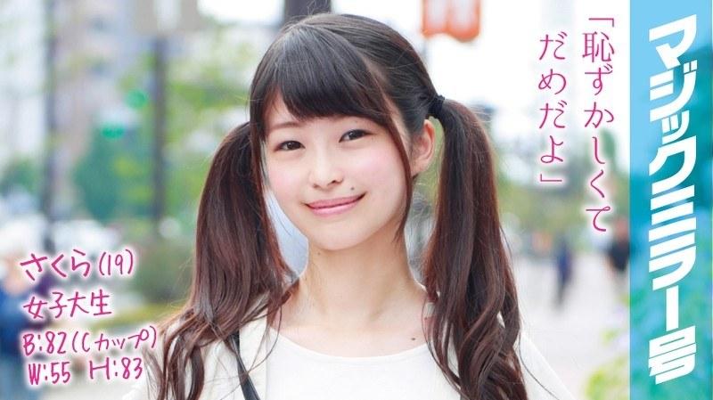 さくら(19)女子大生 mmgh-016
