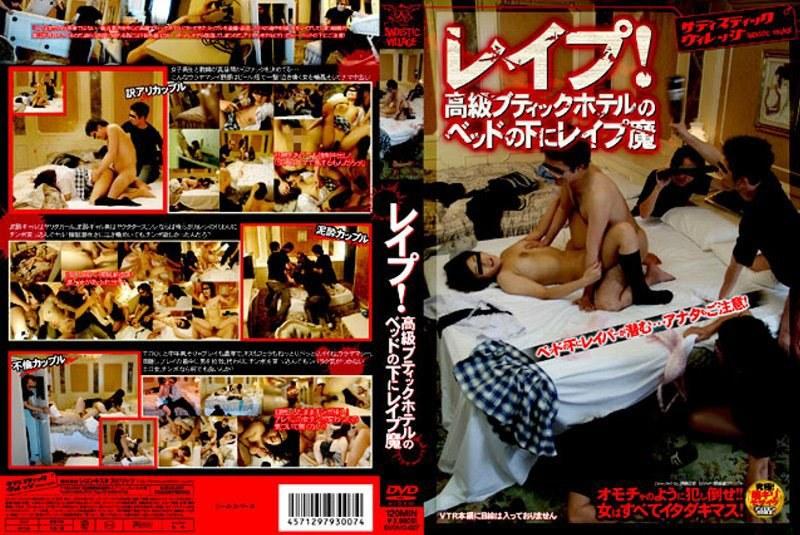 レイプ!高級ブティックホテルのベッドの下にレイプ魔 svdvd-007  bittorrent Download dmm