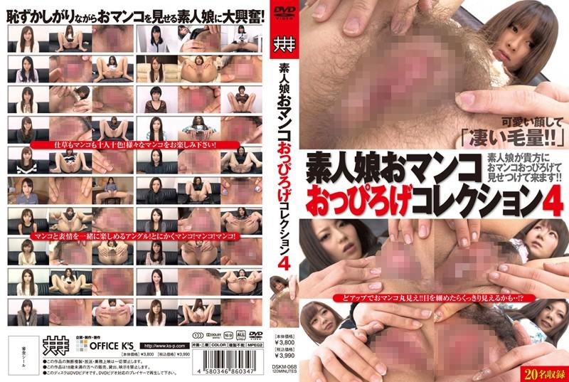 素人娘おマンコおっぴろげコレクション 4 dskm-068
