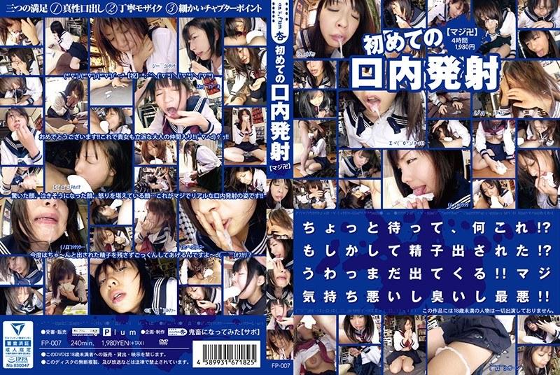 初めての口内発射「マジ卍」 fp-007