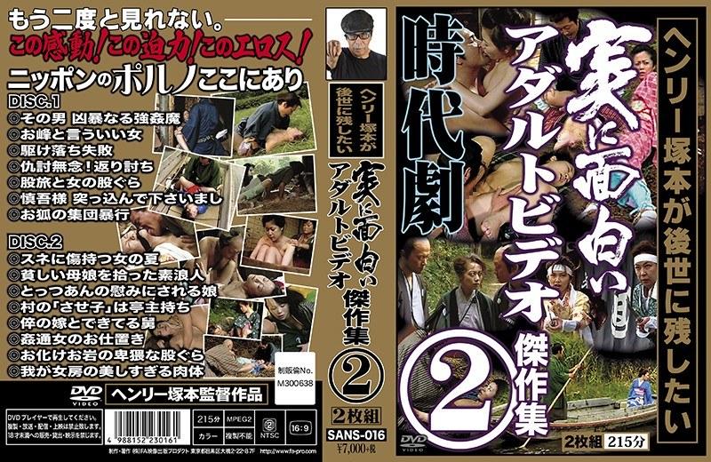 ヘンリー塚本が後世に残したい 実に面白いアダルトビデオ傑作集 2 時代劇リアルAV sans-016