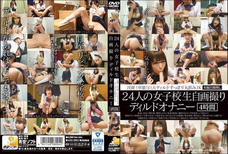 24人の女子校生自画撮りディルドオナニー 4時間 aoz-255