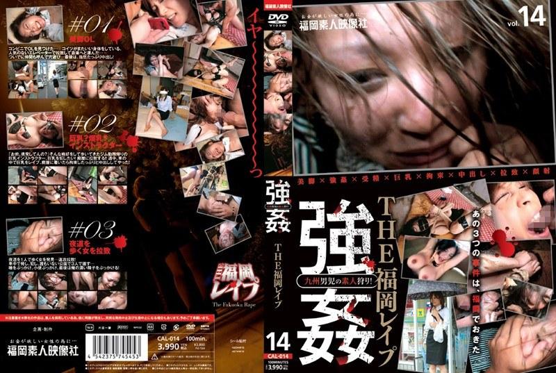 強姦 THE福岡レイプ cal-014  bittorrent Download dmm