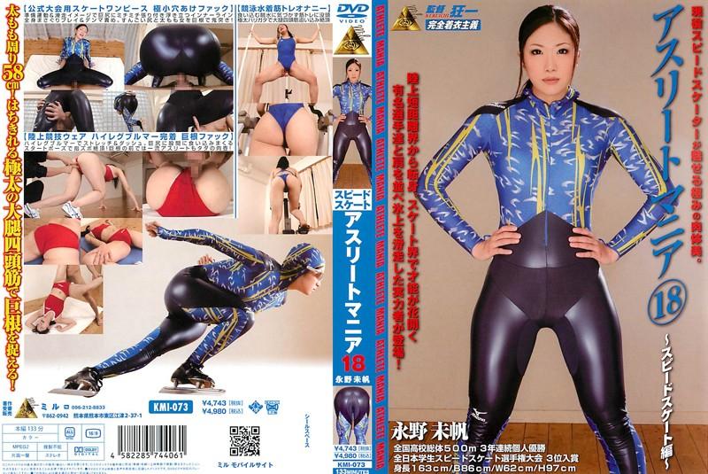 アスリートマニア18 ~スピードスケート編~ kmi-073 永野未帆 bittorrent Download dmm