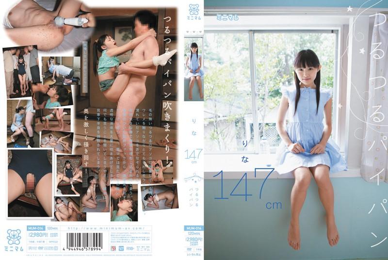 りな147cm mum-014