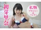 【ヨゴレ注意・私物】初芽里奈 下着上下セット☆濃紺色地にセーラー服風デザイン