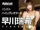 ★デジタルアーク★早川瑞希ちゃんが作中着用したハイレグレオタード・パンスト