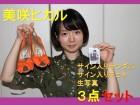 美咲ヒカルちゃんが着用した私物のサイン入りサンダル・サイン入りチェキ・生写真の3点セット