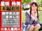 星咲伶美ちゃんが本編で着用した制服コスプレ衣裳一式とチェキの5点セット