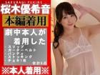 桜木優希音さんが本編で着用したセクシーランジェリー一式とチェキの5点セット