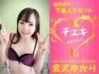☆チェキ付き☆宮沢ゆかりちゃんが撮影で着用したブラ&パンティー