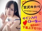 【オナ済】宮沢ゆかりちゃんが撮影で使用♪サイン入りローター&下着セット