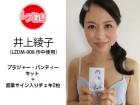 ◇井上綾子◇ 9月19日発売レズれ!作品で着用したブラ・パンティーとチェキのセット♪