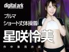 ★デジタルアーク★星咲怜美ちゃんが作中着用したショート丈体操着・ブルマ