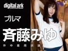 ★デジタルアーク★斉藤みゆちゃんが作中着用したブルマ