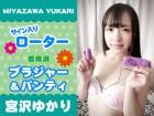 【宮沢ゆかりちゃん】使用済ブラパンセット&オナ済サイン入りローター