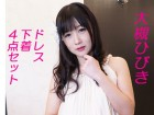 ★大槻ひびき★白パール付シフォンドレス+下着 計4点セット