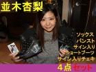 並木杏梨さんが着用したサイン入りブーツ・パンスト・黒ソックス・サイン入りチェキの4点セット