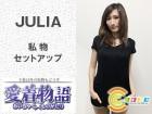 JULIA 私物 セットアップ