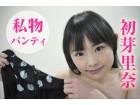 【オナ済み・私物】 初芽里奈 ドット柄☆パンティ