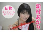 【オナ済み・私物】新村あかり キャミソール&パンティ☆濃紺キャミ&白と赤Tバック