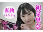 【オナ済み・私物】初芽里奈 ピンク地のデザインプリントTバック☆パンティ