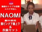 NAOMI「魅惑のトリプル回春~」で着用した薄ピンク下着上下&衣装のセット