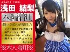 浅田結梨ちゃんが本編で着用したメイド調コスプレ衣裳一式とチェキの6点セット