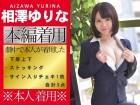 相澤ゆりなちゃんが本編で着用した下着上下とストッキングとチェキの3点セット