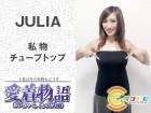 JULIA 私物 チューブトップ