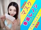 ★キスマーク付マスク★香苗レノンさんが着用したブラ&パンティーセット
