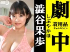 澁谷果歩ちゃんが撮影で着用した衣装&パンティ&サイン入りチェキ