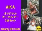 ◇AIKA◇セレ友オリジナルキーホルダー3点セット