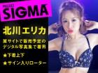 北川エリカ 某サイト販売予定のデジタル写真集で着用 紺色地に花柄入り下着セット&サイン入りローター