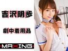 吉沢明歩 劇中使用 CA風衣装(上下・帽子・タイ)・網ストッキング