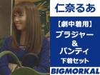 【仁奈るあ】劇中着用 ブラジャー&パンティの下着上下セット【お仕事で使用】