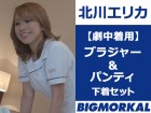 【北川エリカ】劇中着用 ブラジャー&パンティの下着上下セット【お仕事で使用】