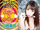 新人美少女★川相美月ちゃんが着用したブラ&パンティー&使用済み歯ブラシ