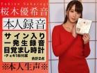 桜木優希音さんの生声録音済目覚ましとチェキの2点セット