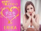 ERIKAちゃん【サイン入りチェキ2枚付き】着用済みブラ&パンティーセット