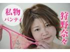 狩野奈々 【オナ済み・私物】 花柄レースTバック☆パンティ