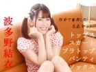 ◆波多野結衣◆苺柄入トップス+ピンクスカート+水色ブラトップ+白パンティ+ソックス 計5点セット
