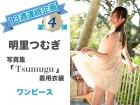 明里つむぎ 写真集「Tsumugu」で着用した衣装第4弾