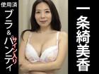 一条綺美香 ブラ&サイン入パンティ(カラフル模様×白×リボン)