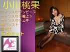 小川桃果「たわわな巨乳の美脚お姉さんとぶっかけ脚フェチプレイ」で使用したサイン入り衣装他5点セット