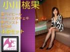 小川桃果「たわわな巨乳の美脚お姉さんとぶっかけ脚フェチプレイ」で着用したハイヒール他4点セット