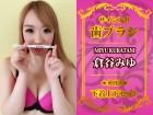新人AV女優★倉谷みゆさんが着用したブラ&パンティーと使用済み歯ブラシ