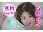 狩野奈々【オナ済み・私物】 薄い水色地にカラフルプリント☆パンティ