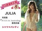 JULIA 写真集「JULIA in Australia」で着用した衣装第8弾