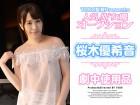 桜木優希音ちゃんが劇中で着用したセクシーランジェリー一式とチェキの5点セット